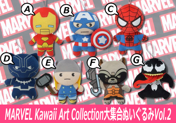 MARVEL Kawaii Art Collection 大集合ぬいぐるみVol.2