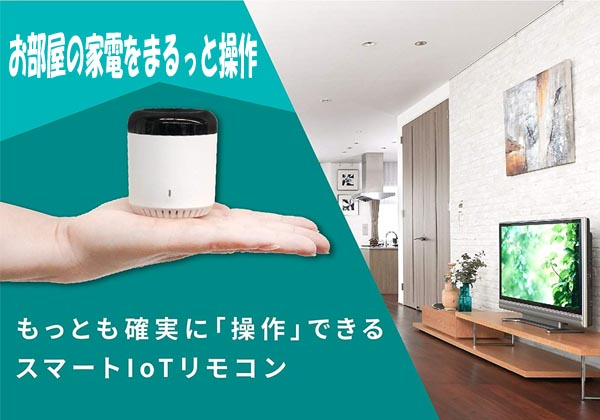 ★[Link]eRemote mini IoTリモコン