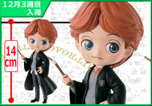 〈Aカラー〉【ロン】ハリー・ポッター Q posket-Ron Weasley-