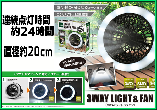 3WAY LIGHT&FAN