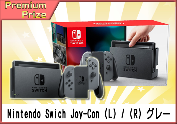 ★Nintendo Switch Joy-Con (L) / (R) グレー