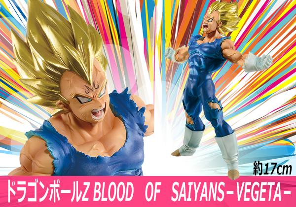 ドラゴンボールZ BLOOD OF SAIYANS-VEGETA-