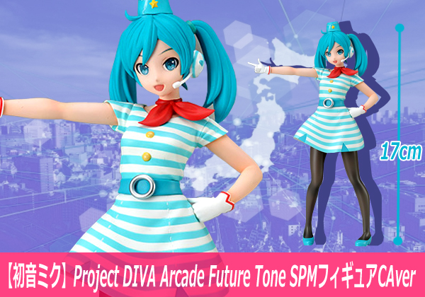 【初音ミク】Project DIVA Arcade Future Tone SPMフィギュアCAver