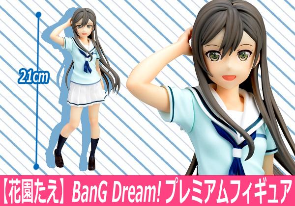「Bang Dream!PMフィギュア 花園たえ」の画像検索結果